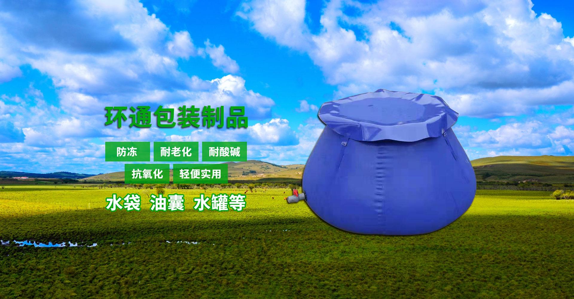 潍坊市环通包装制品有限公司